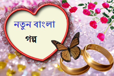 bangla golpo new