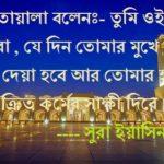 Bangla islamic sms status