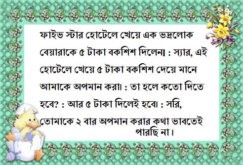 bangla joke image