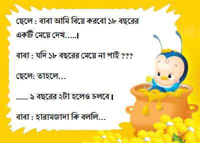 bangla joke photo