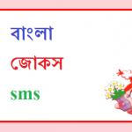 bangla jokes sms