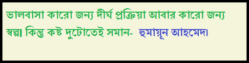 bangla love quotes 1