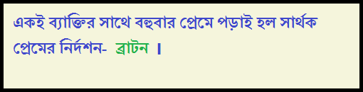 bangla love quotes 2