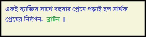 bangla love quotes 2