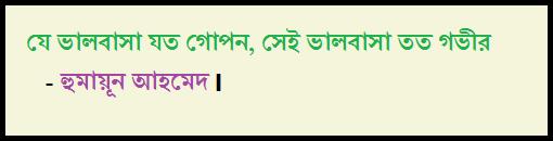 bangla love quotes humayon ahmed