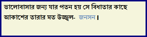 bangla love quotes 4