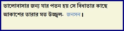 bangla love quotes 4