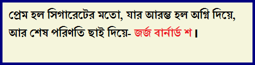 bangla love quotes 5