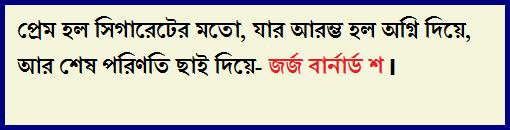 bangla love quotes 5