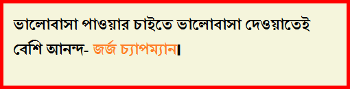 100 Bangla Love Tips And Quotes In English With Pictures And Photos