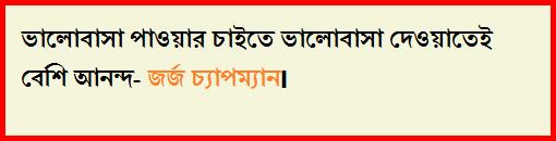 bangla love quotes 6