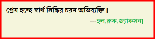 bangla love quotes 7