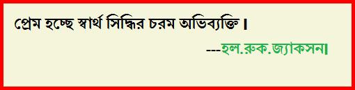 bangla love quotes 7