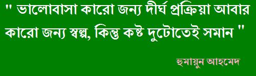 Bengali love quotes bangla romantic love quotes in bengali picture