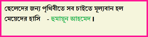 bangla love quotes pic
