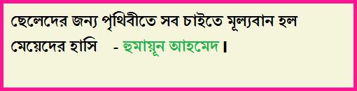 bangla love quotes pic