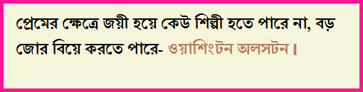 bangla love tips 1