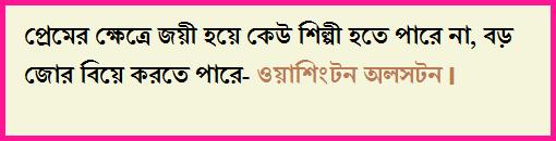 bangla love tips 1