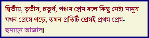 bangla love tips 2