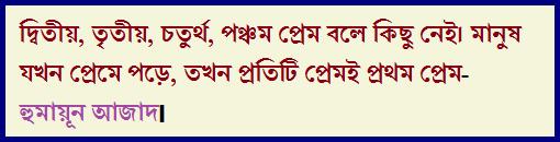bangla love tips 2