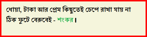 bangla love tips 3