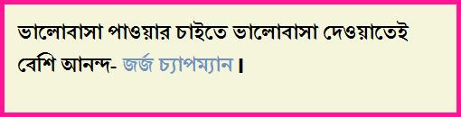 bangla love tips pic