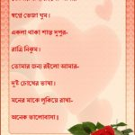 Prem valobashar sms in bangla font