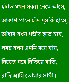 bangla sad poem