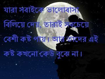 bangla sad sms heart touching