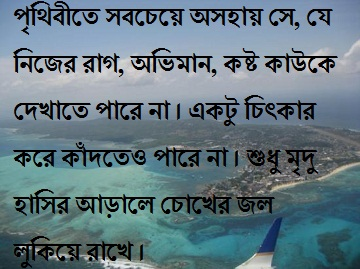 Bangla Sad Sms Kobita Bengali Status For Facebook