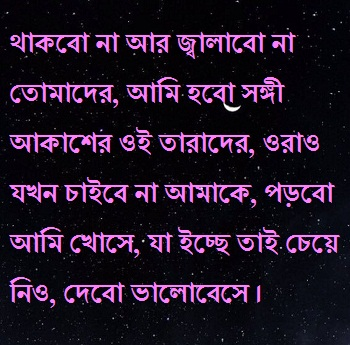 heart touching bangla sad sms