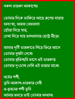 bengali love poems valobasha