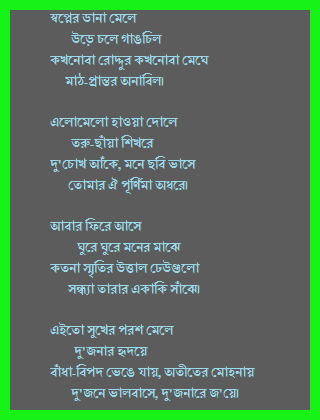 bengali love poems