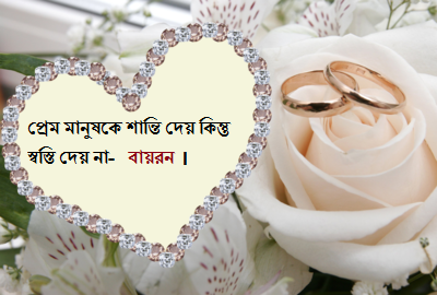 Bengali love quotes bangla romantic love quotes in bengali