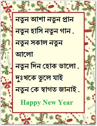 happy new year bangla sms kobita