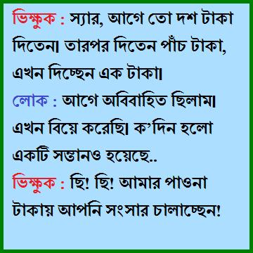 Bangla hasir koutuk