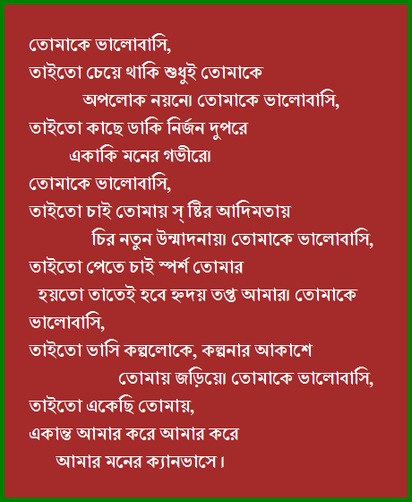 Romantic bangla kobita poem
