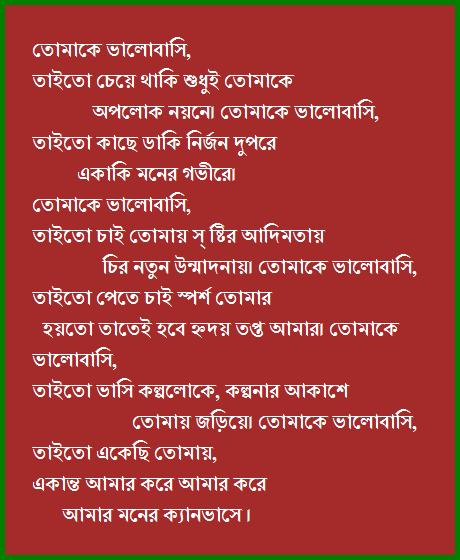 Romantic bangla kobita poem