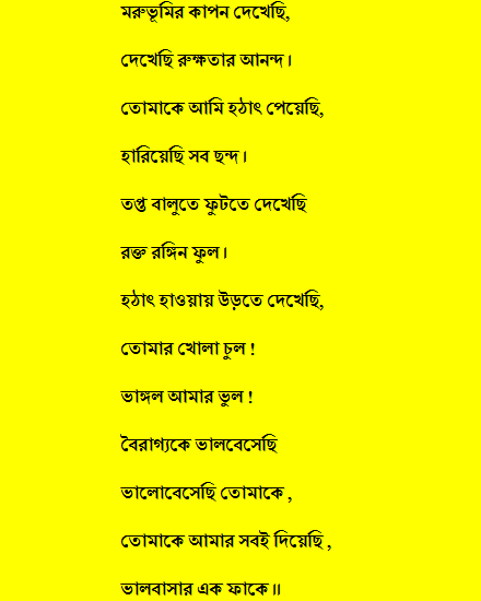 Romantic bangla kobita