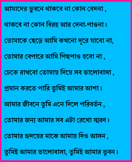 Romantic bangla love poem