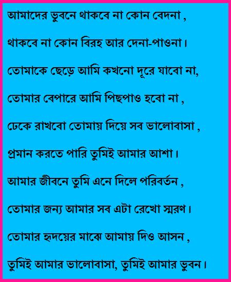 Romantic bangla love poem