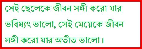 bangla facebook status about life