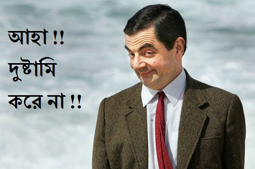 bangla funny picture 2