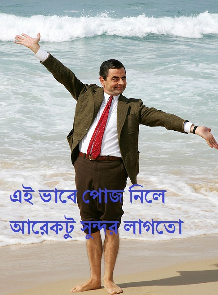 bangla funny picture 3