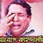 bangla funny picture abege kaindalaichi