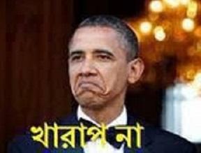 bangla funny picture barak obama