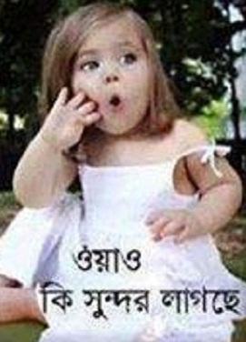 bangla funny picture cute baby