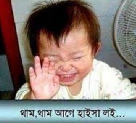 bangla funny picture download