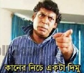 bangla funny picture mosarof korim1
