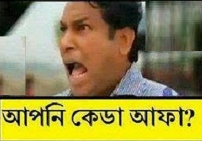 bangla funny picture mosarraf korim